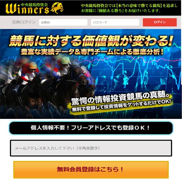 中央競馬投資会ウイナーズ