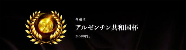 500円情報