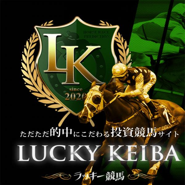 LUCKY KEIBA