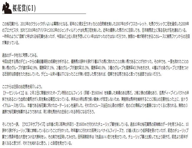 馬券フォーカスの桜花賞予想