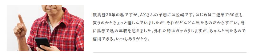 AXkeiba口コミ3
