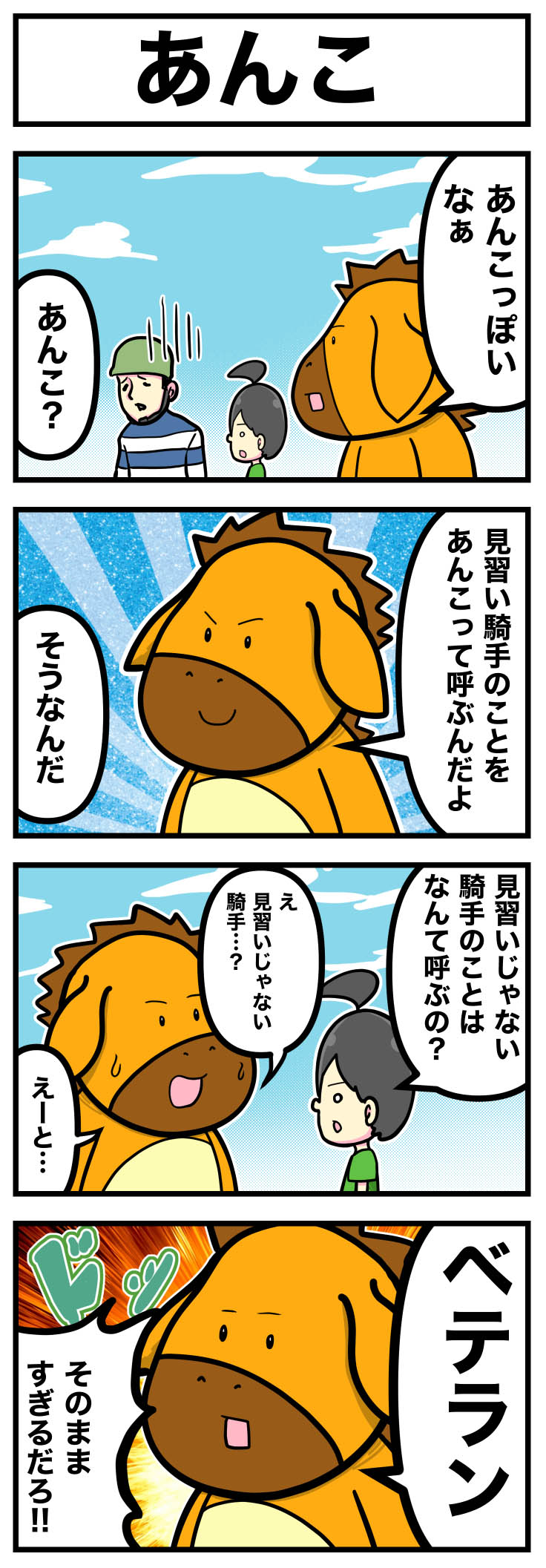 あんこ【うま吉の鉄板穴馬マンガ】