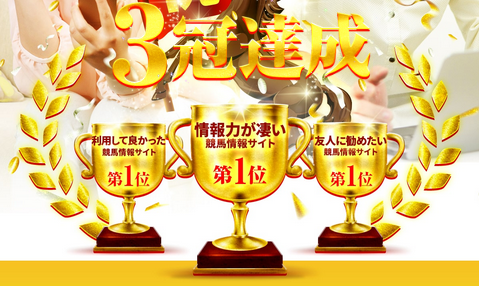 AXkeiba3冠達成