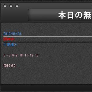 ミリオンゲート9/15無料情報