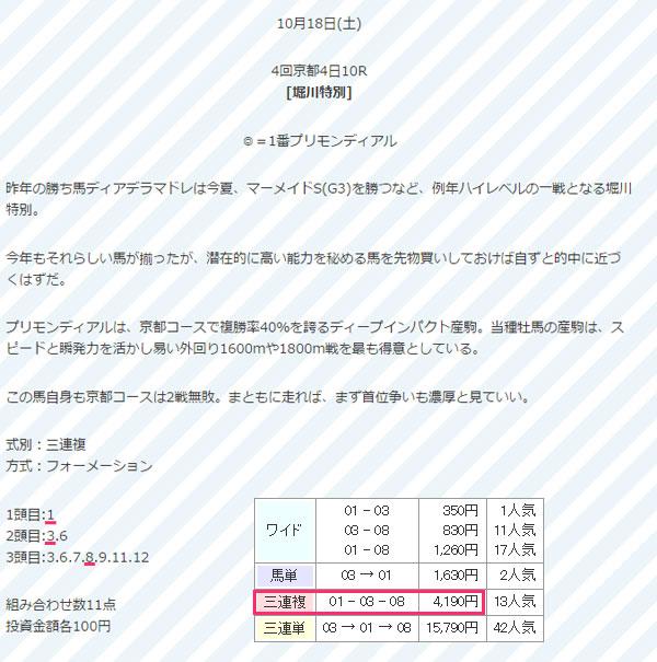 10/18トレセン直送ブレーン無料情報