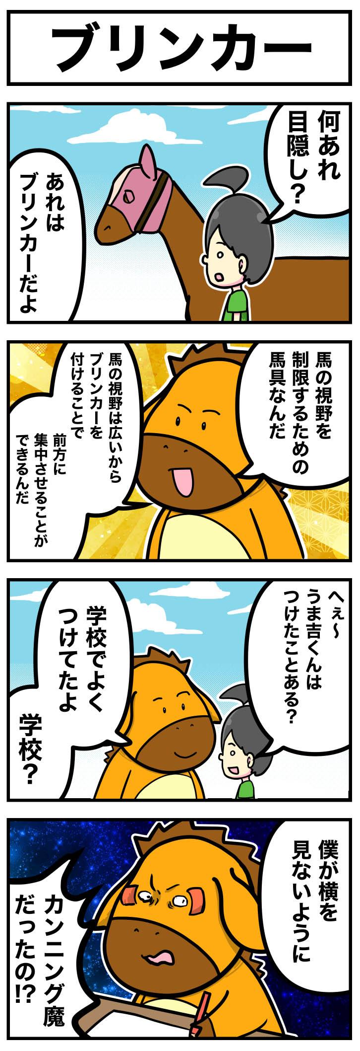 ブリンカー【うま吉の鉄板穴馬マンガ】