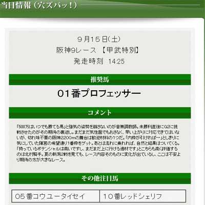 馬券トピックス9/15無料情報
