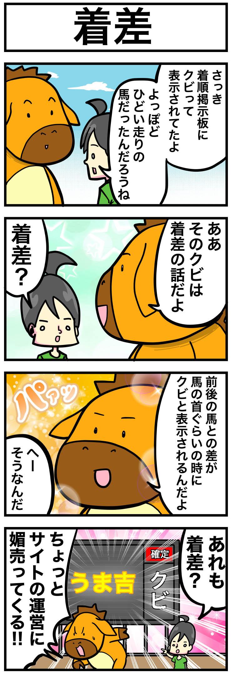 着差【うま吉の鉄板穴馬マンガ】