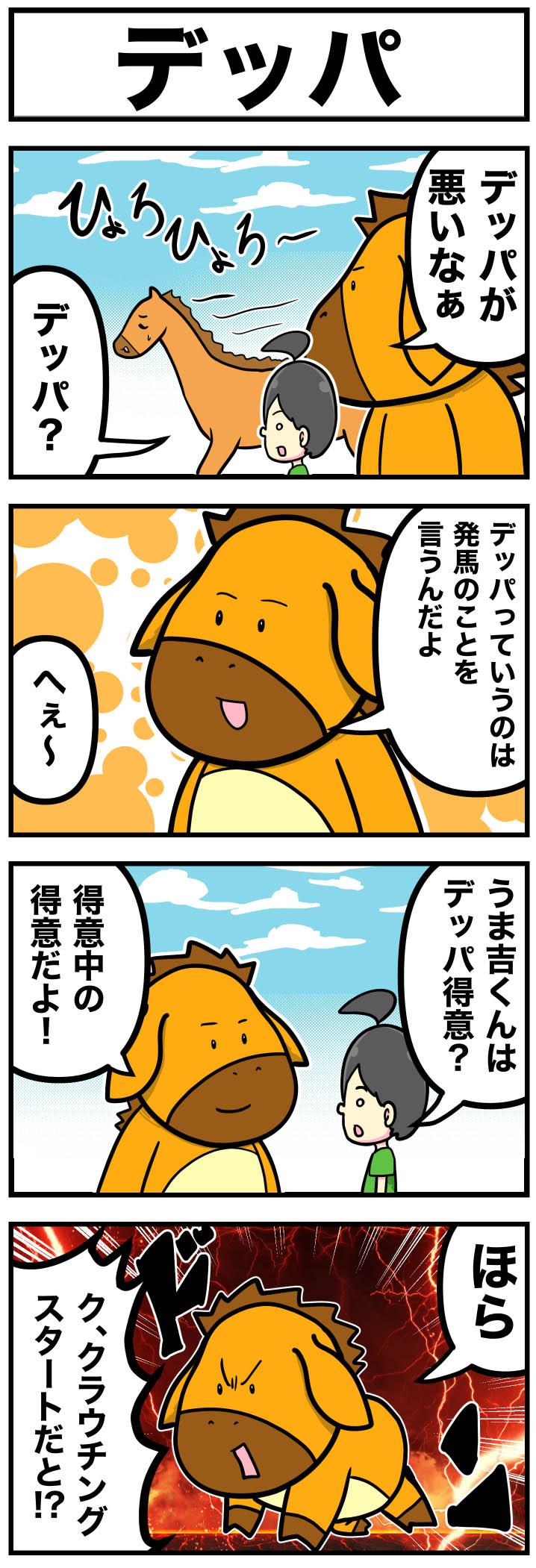 デッパ【うま吉の鉄板穴馬マンガ】