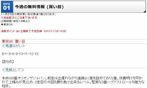 ファーム11/25無料情報