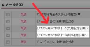 ファームの無料情報