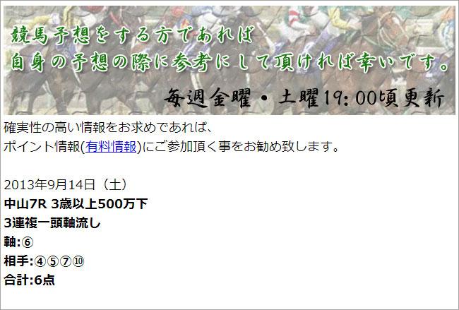 9/14ファーストの無料買い目
