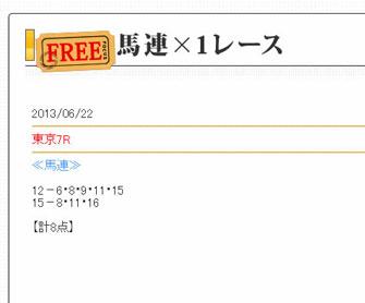 """フォーカス無料予想6/22"""""""