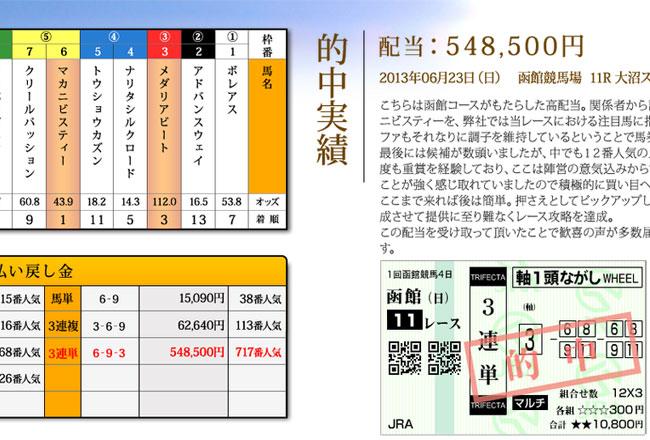 """フォーカス有料予想6/23"""""""