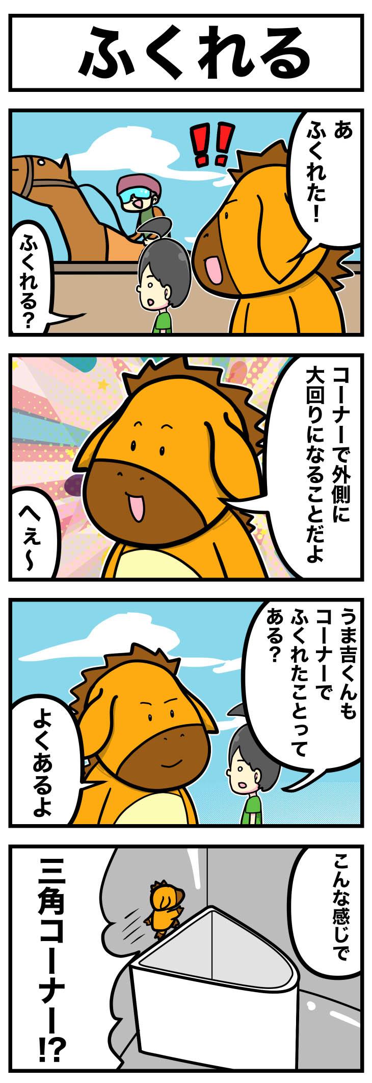 ふくれる【うま吉の鉄板穴馬マンガ】