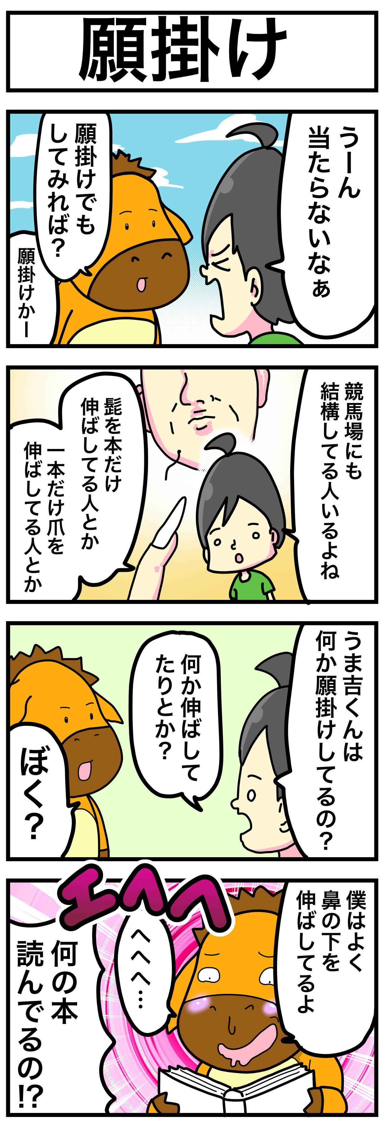 願掛け【うま吉の鉄板穴馬マンガ】