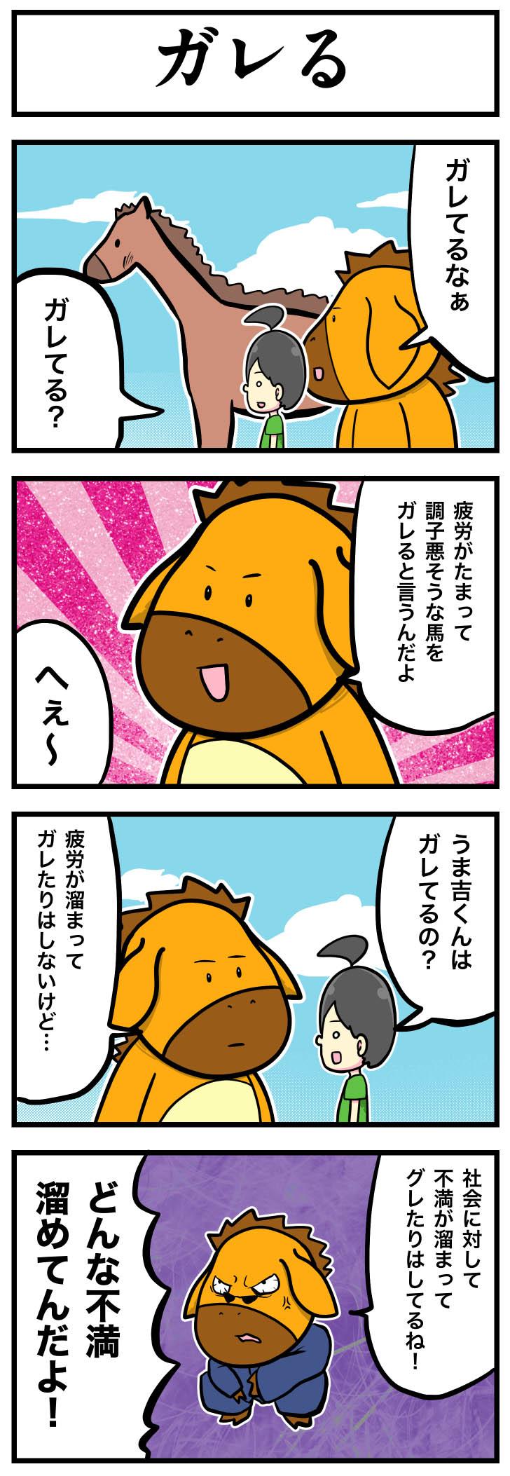 ガレる【うま吉の鉄板穴馬マンガ】