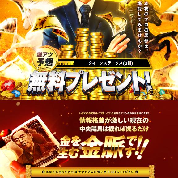 ゴールドラッシュ(GOLD RUSH)トップ画像