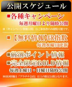 GOLD(ゴールド)の無料情報