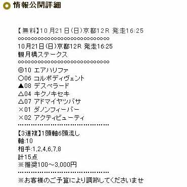 ハイクラス10/21無料情報