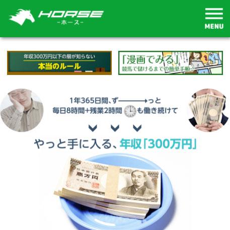 """HORSE-ホース-"""""""