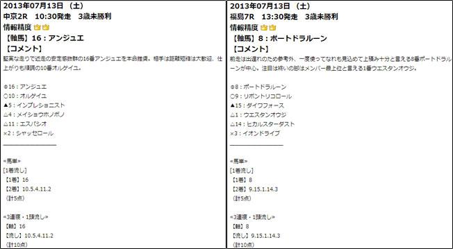 イチゲキ(ICHIGEKI)の無料情報