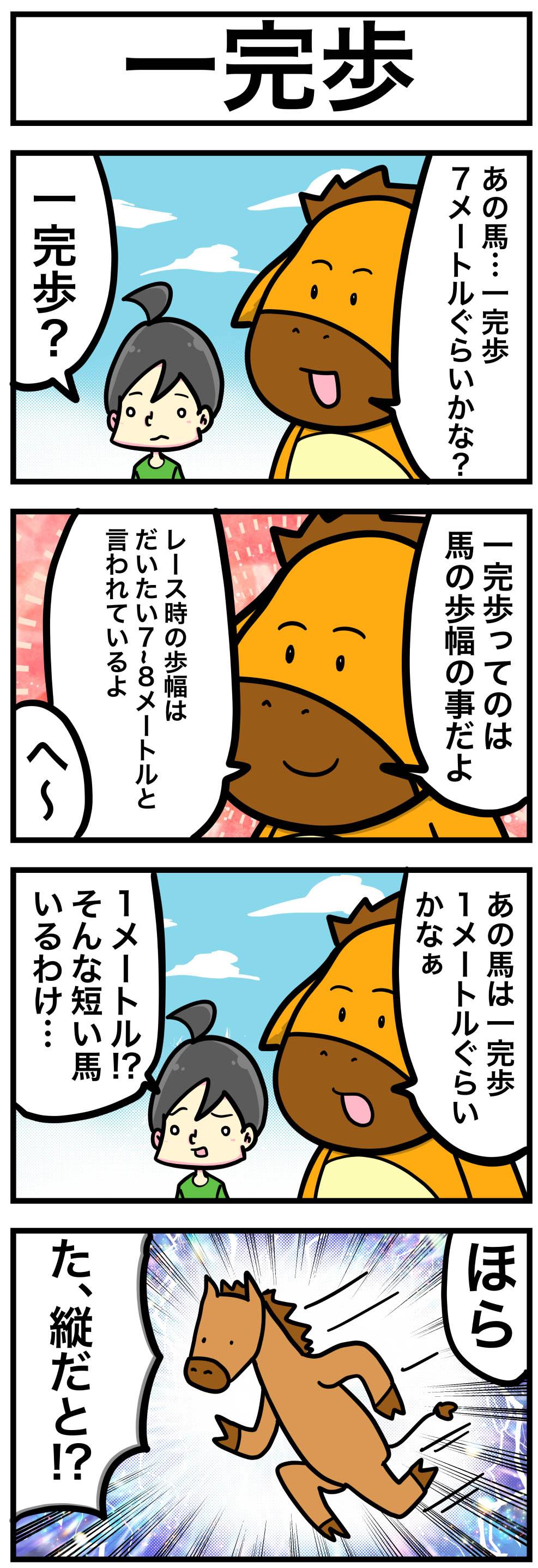 一完歩【うま吉の鉄板穴馬マンガ】