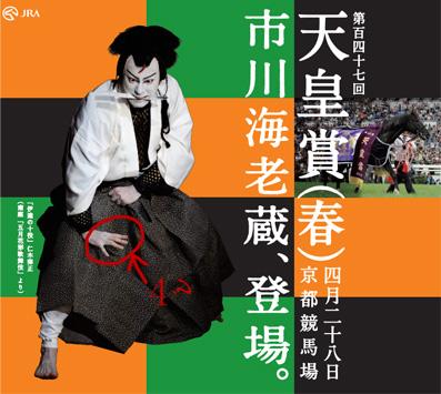 市川海老蔵天皇賞(春)のポスター