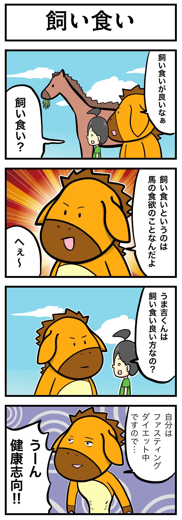 飼い食い【うま吉の鉄板穴馬マンガ】