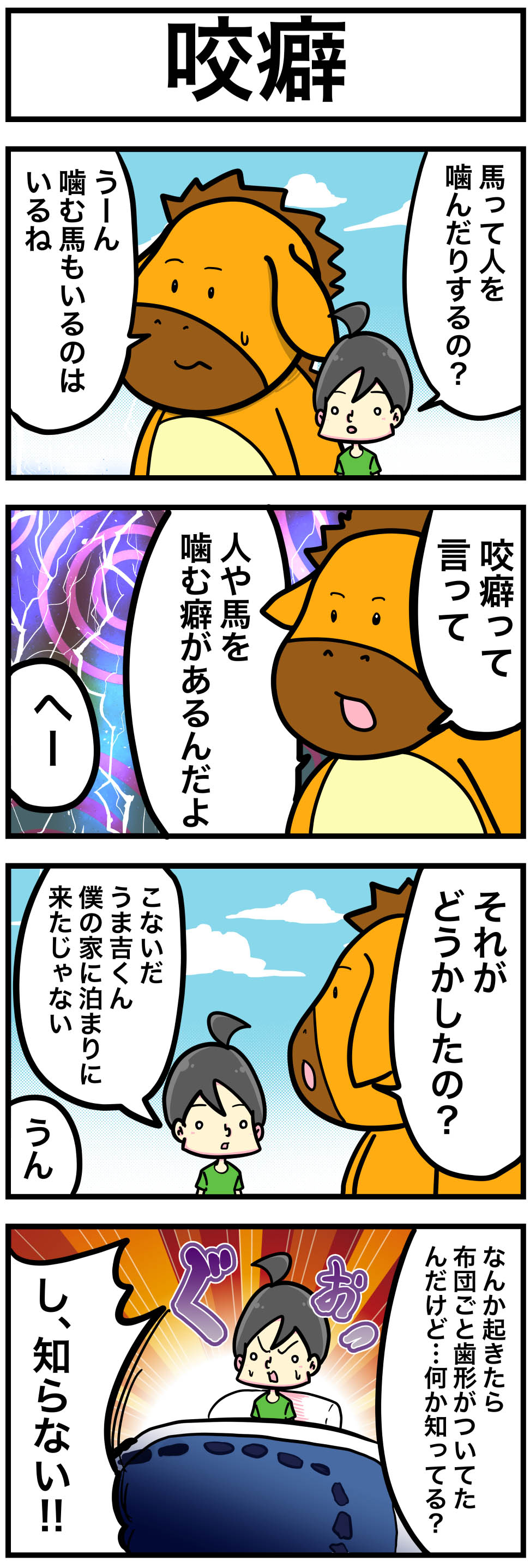 咬癖【うま吉の鉄板穴馬マンガ】