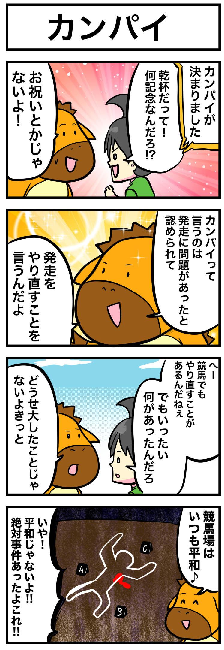カンパイ【うま吉の鉄板穴馬マンガ】