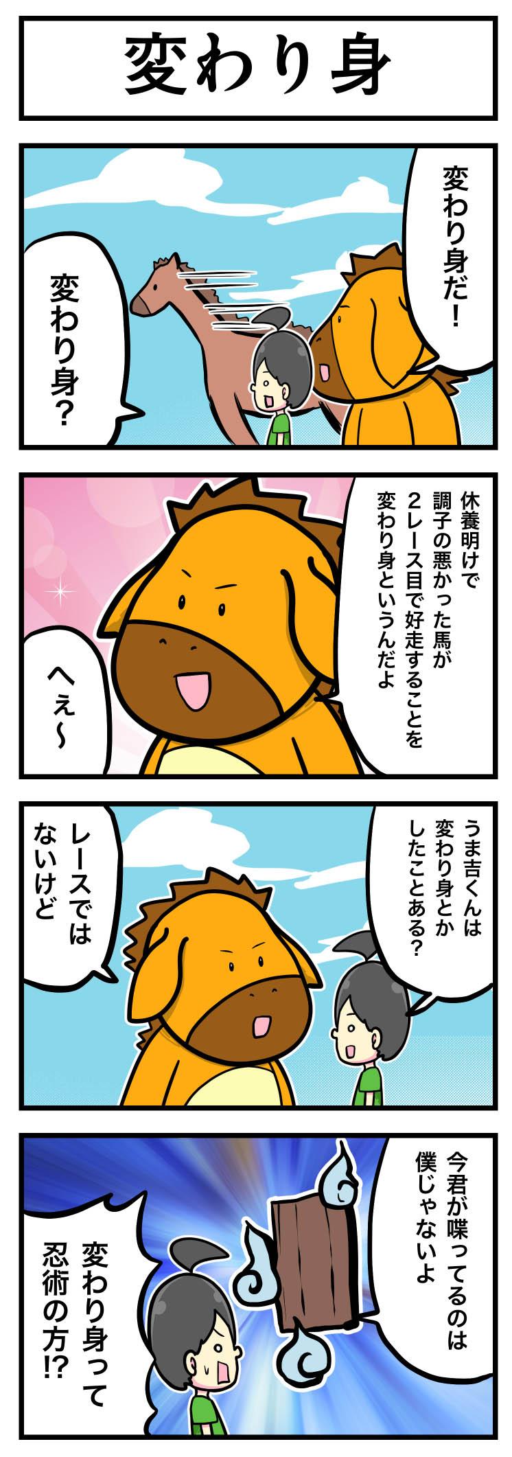 変わり身【うま吉の鉄板穴馬マンガ】