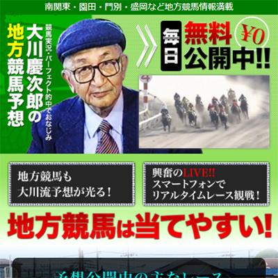 """大川慶次郎の地方競馬"""""""