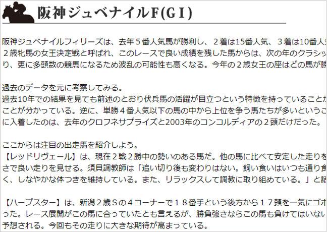 阪神JF無料情報
