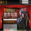 金馬の公式サイト