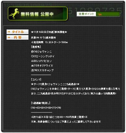 競馬総本舗ミリオン11/18無料情報