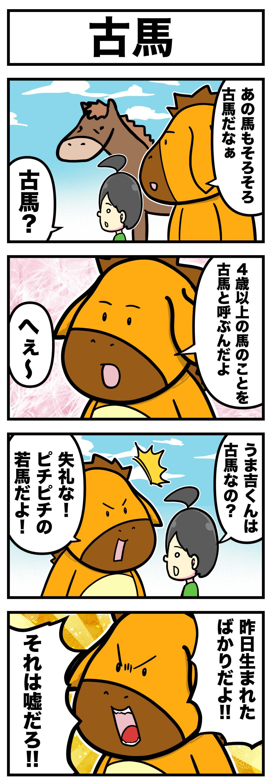 古馬【うま吉の鉄板穴馬マンガ】