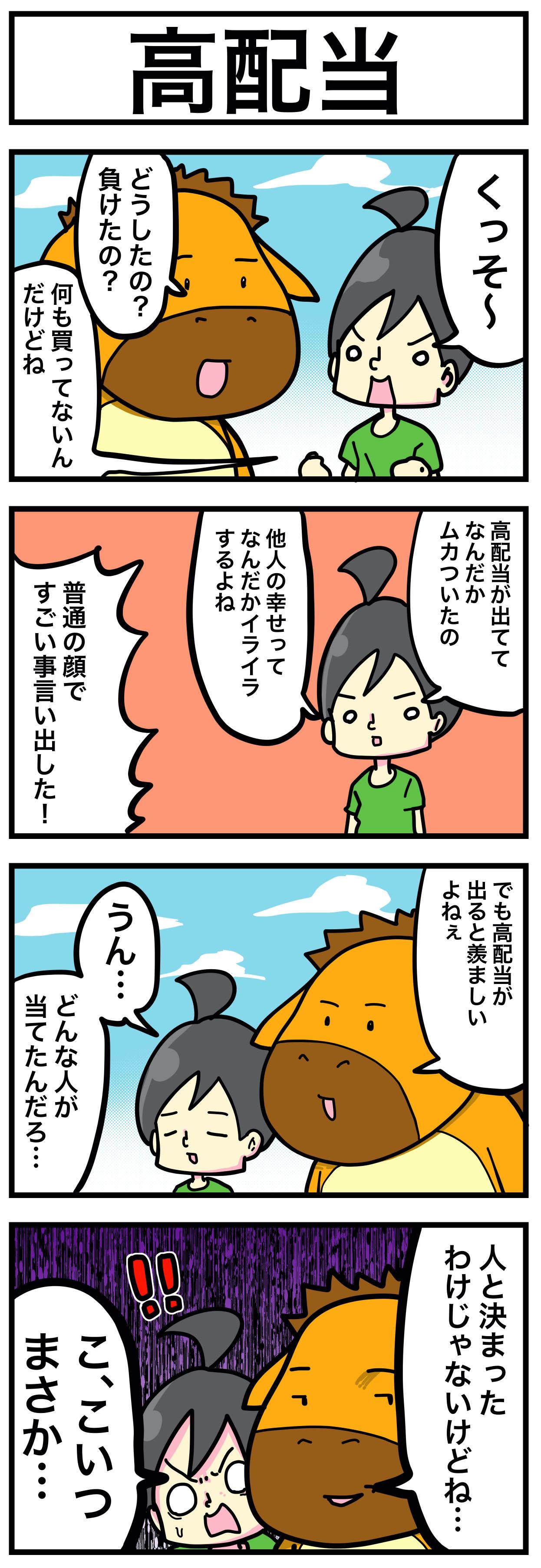 高配当【うま吉の鉄板穴馬マンガ】