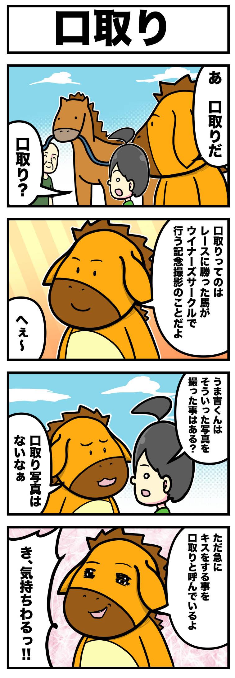 口取り【うま吉の鉄板穴馬マンガ】