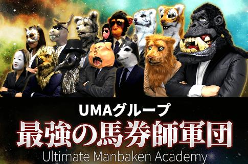 万馬券UMA最強チーム