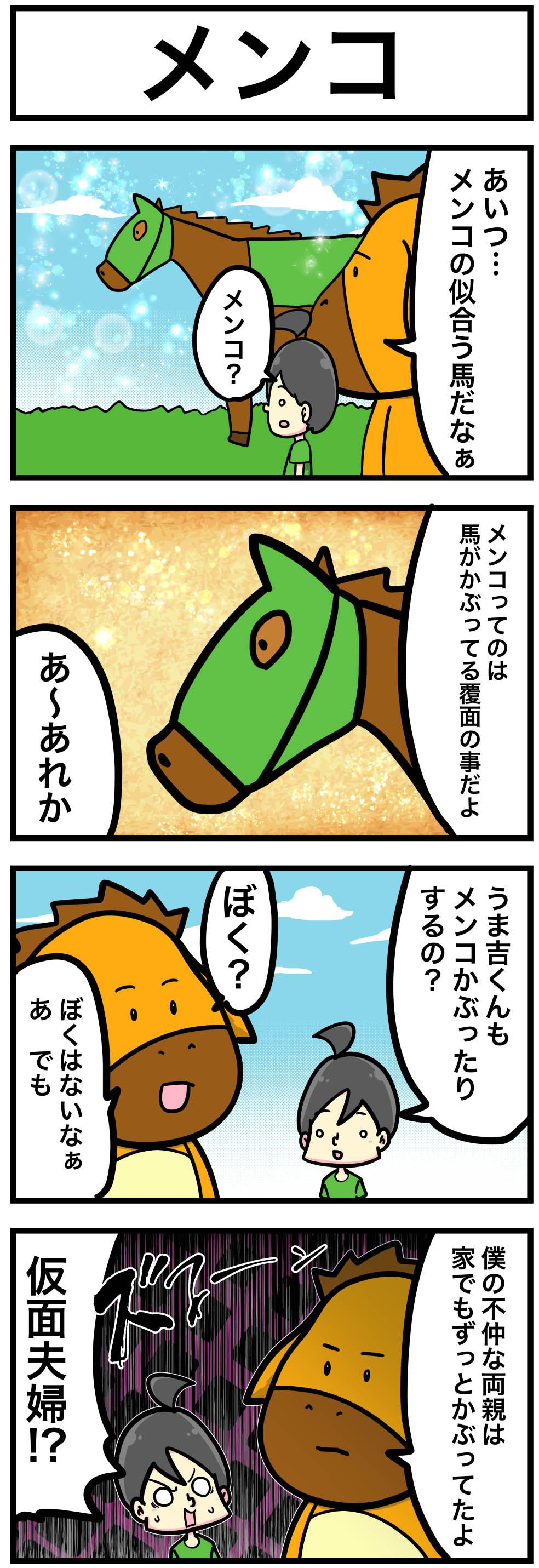 メンコ【うま吉の鉄板穴馬マンガ】