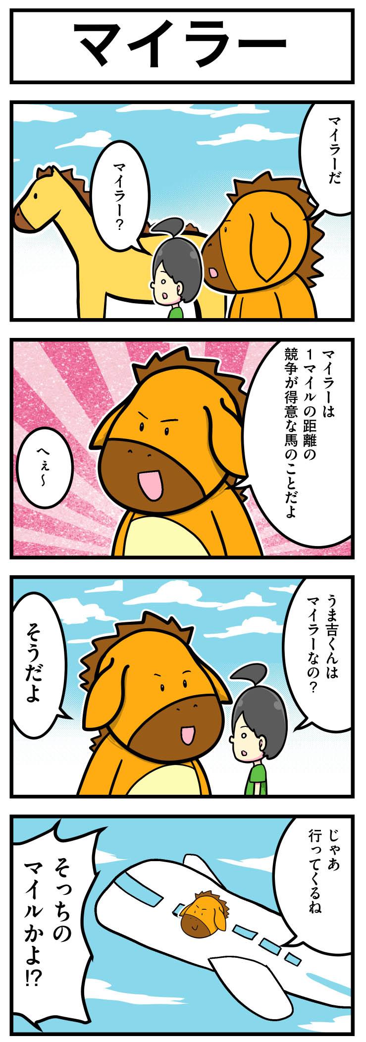 マイラー【うま吉の鉄板穴馬マンガ】