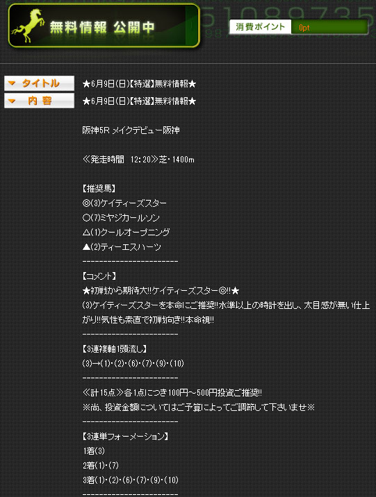 競馬総本舗ミリオンの無料予想6/9