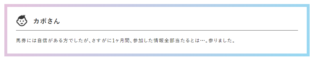 nn競馬口コミ1