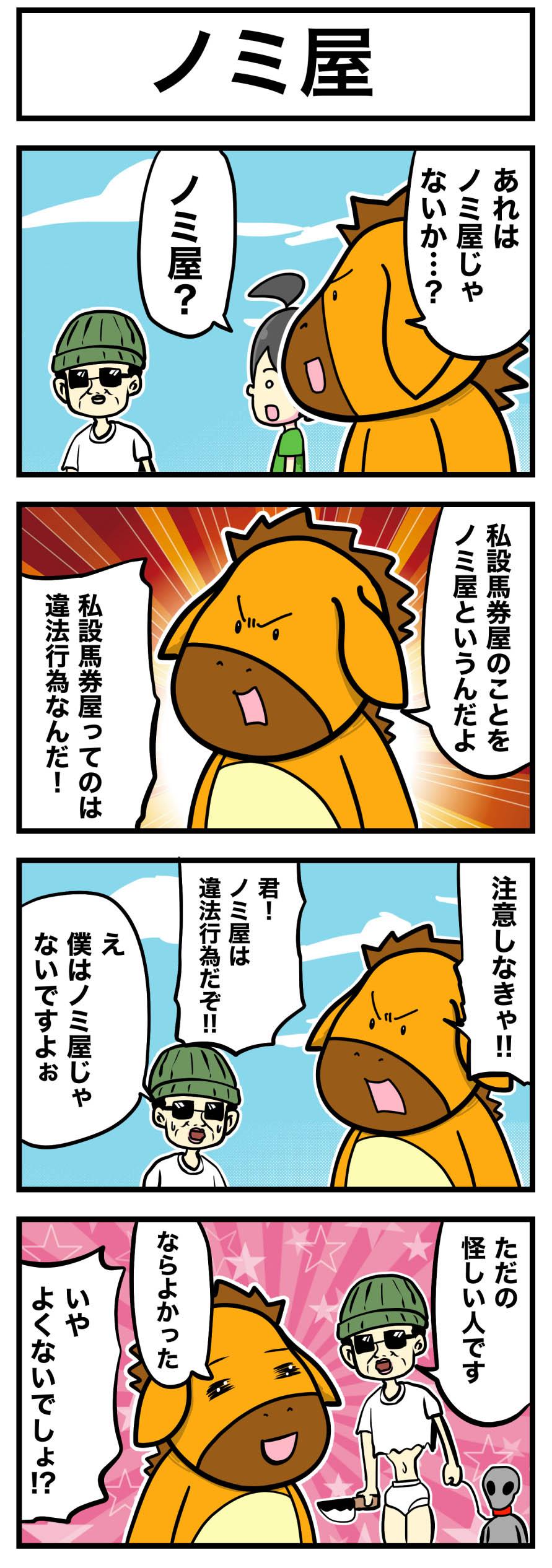 【うま吉の鉄板穴馬マンガ】