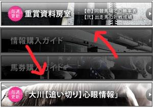 大川慶次郎の無料情報