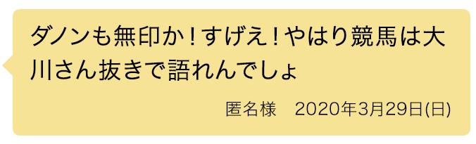 大川式的中必勝塾口コミ1