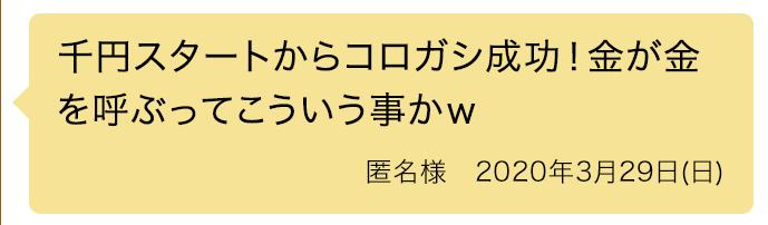 大川式的中必勝塾口コミ3