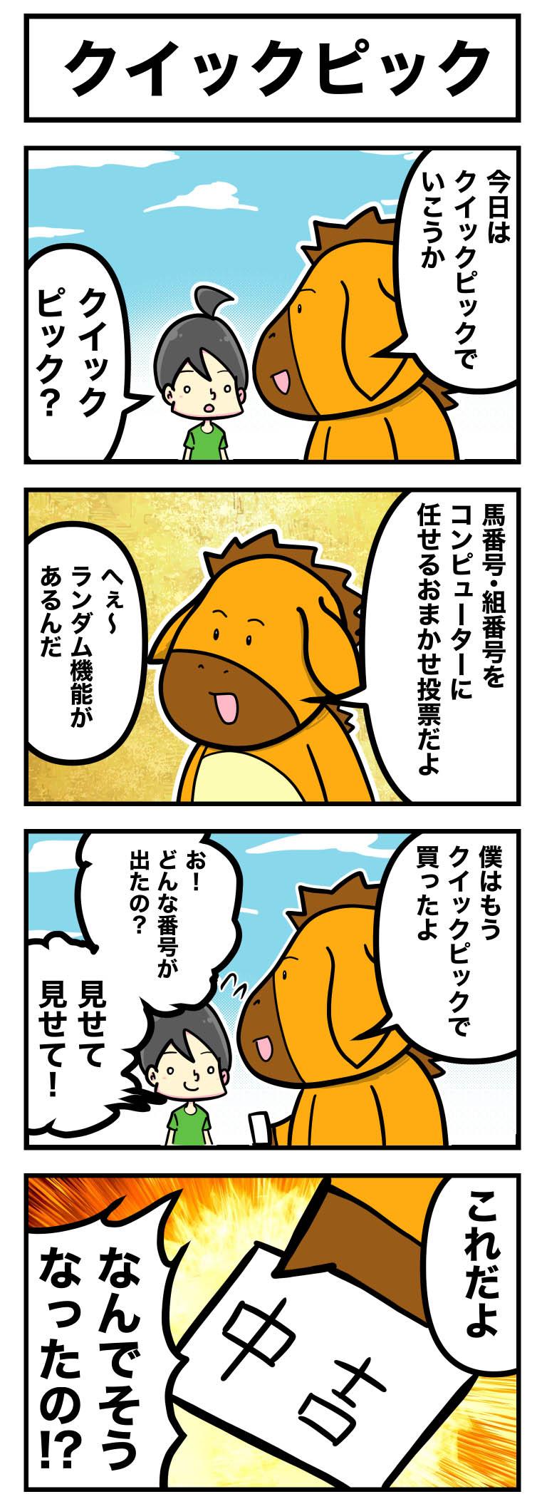 クイックピック【うま吉の鉄板穴馬マンガ】