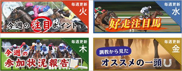 R-Keiba(アール競馬)無料コンテンツ